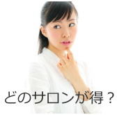激安 脱毛キャンペーン