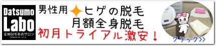 脱毛ラボメンズ用ブラックレーベルトライアル