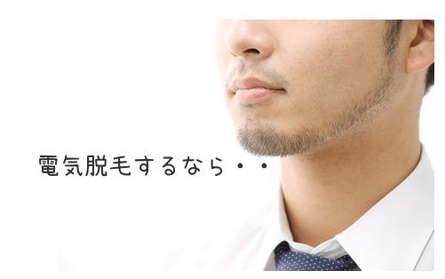 ヒゲ脱毛 メンズTBC 効果