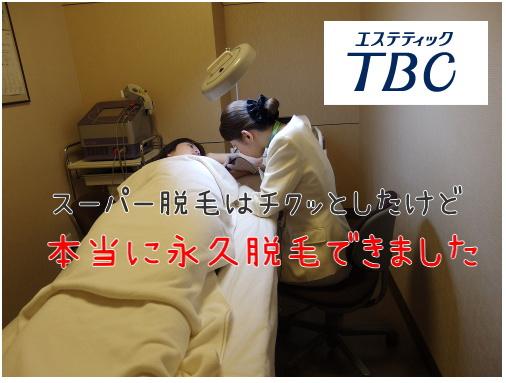 TBC 永久脱毛の効果