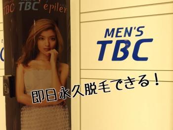 メンズTBC 永久脱毛 ヒゲ(髭)脱毛