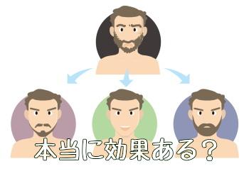 ヒゲ脱毛の効果
