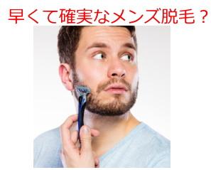 男性専用永久脱毛