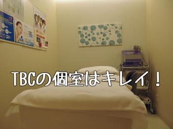 TBCの施術は個室